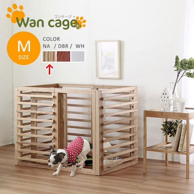 スタンザインテリア 犬用ゲージ ゲージ サークル 天然木 小型 中型 (ナチュラ・・・