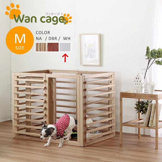 スタンザインテリア 犬用ゲージ ゲージ サークル 天然木 小型 中型 (ホワイト・・・