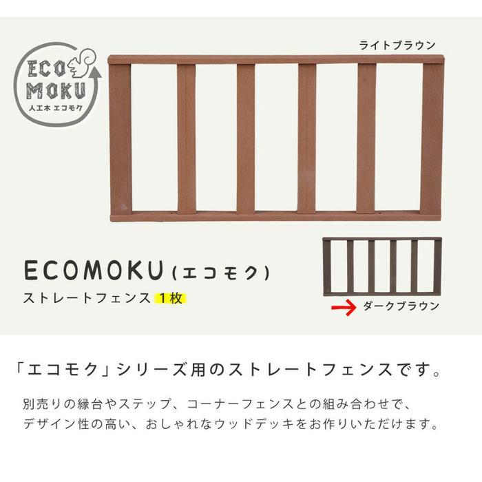 住まいスタイル 人工木ウッドデッキ ecomoku(エコモク)ストレートフェンス (ダークブラウン) PWDE-ST-DBR