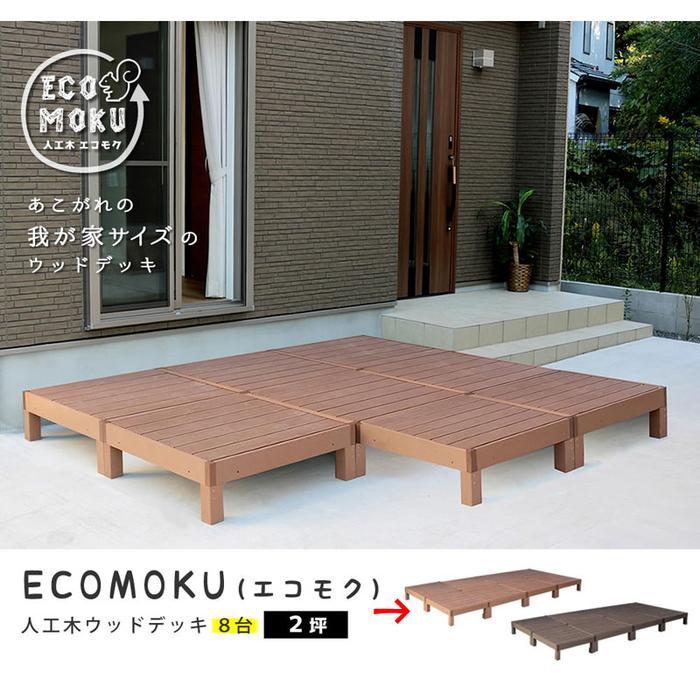 住まいスタイル 人工木ウッドデッキ ecomoku(エコモク)8台 (ライトブラウン) PWDE-8P-LBR