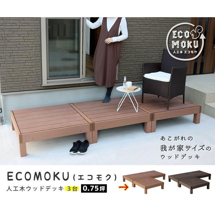 住まいスタイル 人工木ウッドデッキ ecomoku(エコモク)3台 (ライトブラウン) PWDE-3P-LBR