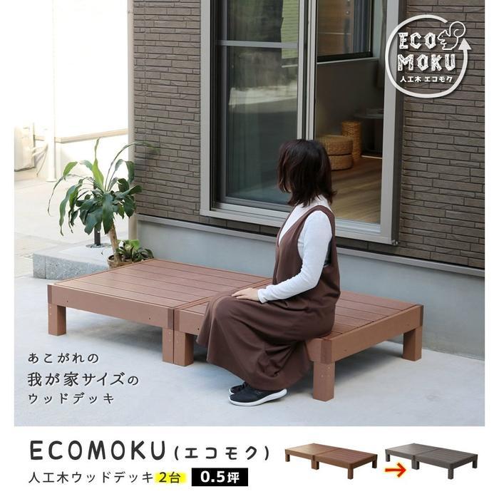 住まいスタイル 人工木ウッドデッキ ecomoku(エコモク)2台 (ダークブラウン) PWDE-2P-DBR