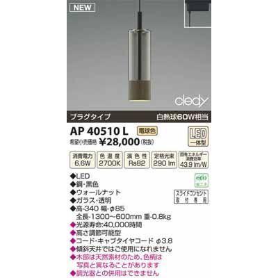 コイズミ LEDペンダント AP40510L