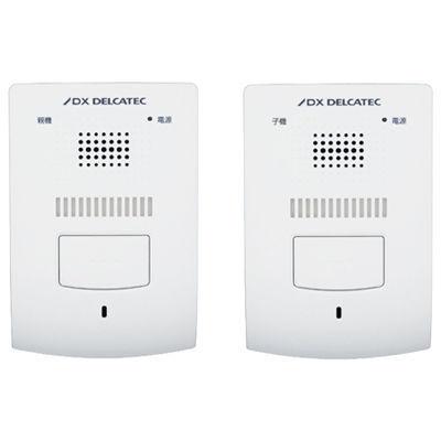 【納期目安:1週間】デルカテック ワイヤレスインターホン 室内用セット DWP・・・
