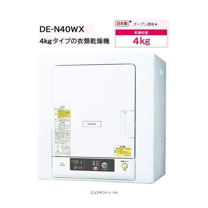 日立 4kg 衣類乾燥機(ピュアホワイト) DE-N40WX-W ピュアホワイト