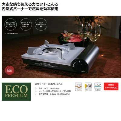 イワタニ カセットフー エコプレミアム(シルバー&マットブラック) CB-EPR-1