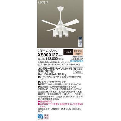 パナソニック シーリングファン XS90012Z