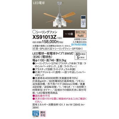 パナソニック シーリングファン XS91013Z