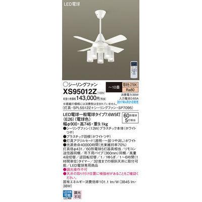 パナソニック シーリングファン XS95012Z