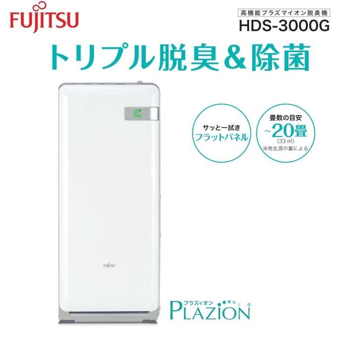 富士通ゼネラル PLAZION® 高機能プラズマイオン脱臭機 HDS-3000・・・