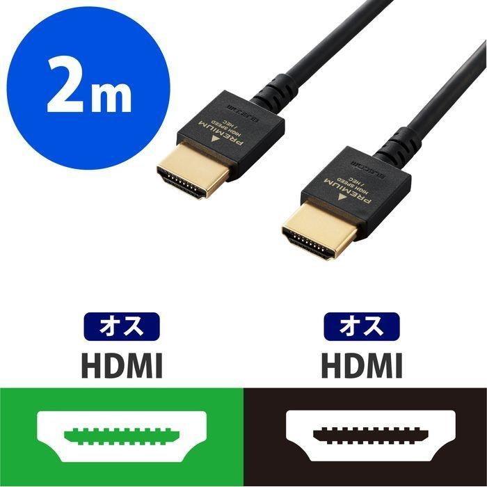 エレコム HDMIケーブル/Premium/やわらか/2.0m/ブラック DH-HDP14EY20BK