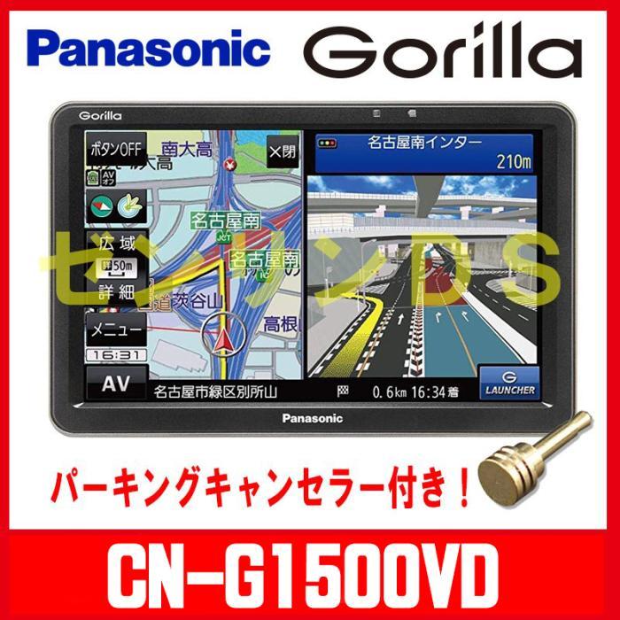パナソニック SSDポータブルカーナビゲーション CN-G1500VD