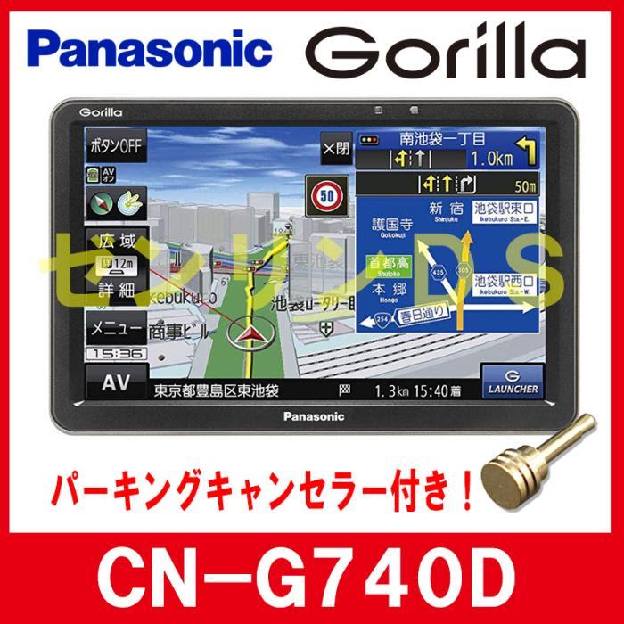 パナソニック ポータブルカーナビ ゴリラ SSD CN-G740D