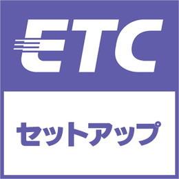 ETCセットアップ(ゼンリンDSで購入のETC商品のみ対応)