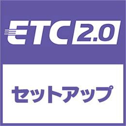 ETC2.0(DSRC)セットアップ(ゼンリンDSで購入のETC商品のみ対応)