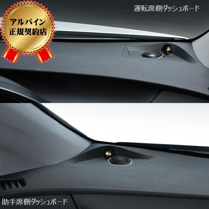 ALPINE/アルパイン プリウス専用 セパレート3ウェイスピーカー X2-25TW-PR 49・・・