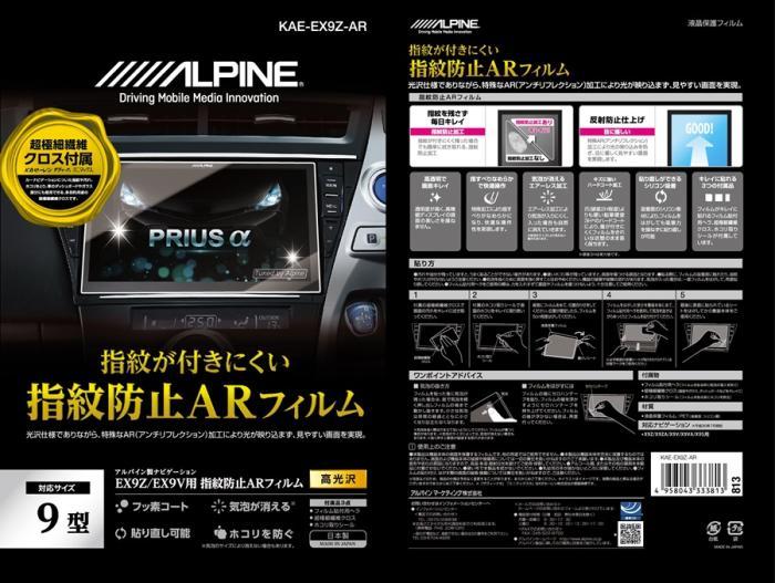 アルパイン(ALPINE) EX9Zカーナビ用 指紋防止ARフィルム KAE-EX9Z-AR