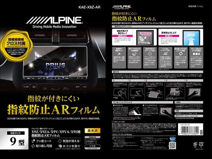 アルパイン(ALPINE) X9Zカーナビ用 指紋防止ARフィルム KAE-X9Z-AR