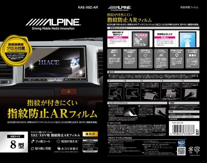アルパイン(ALPINE) X8Zカーナビ用 指紋防止ARフィルム KAE-X8Z-AR