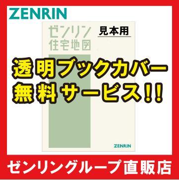 ゼンリン住宅地図 B4判 青森県 むつ市1(むつ) 発行年月201910 02208A10O 【透明ブックカバー付き!】