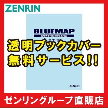 ゼンリン土地情報地図 ブルーマップ 北海道 函館市1(函館) 発行年月202105 ・・・