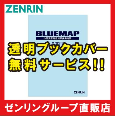 ゼンリン土地情報地図 ブルーマップ 大阪府 大阪市都島区 発行年月202109 271・・・